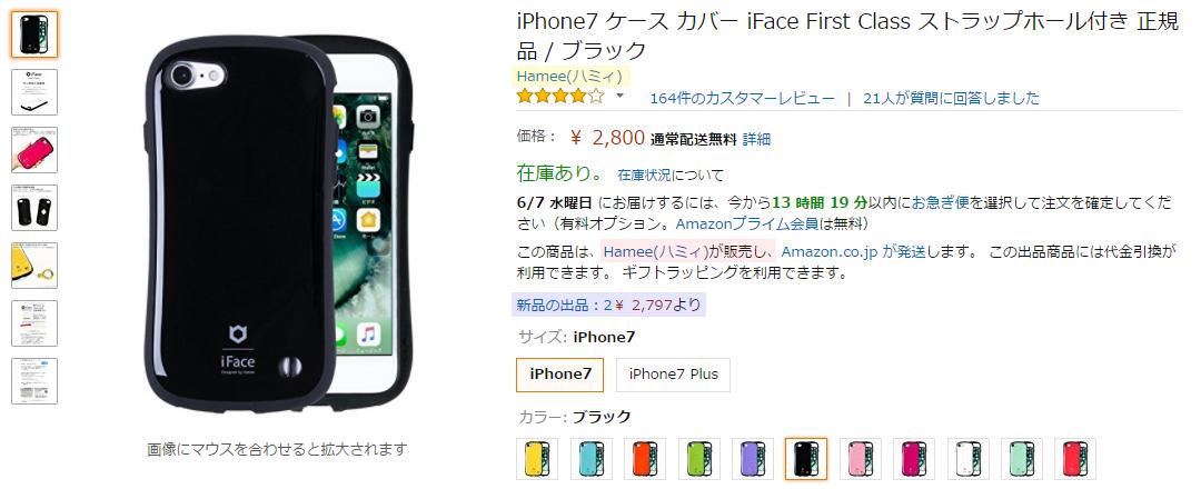 d7362d87a1 iFaceの本物・正規品ってどこで買えるの? | Hamee fun