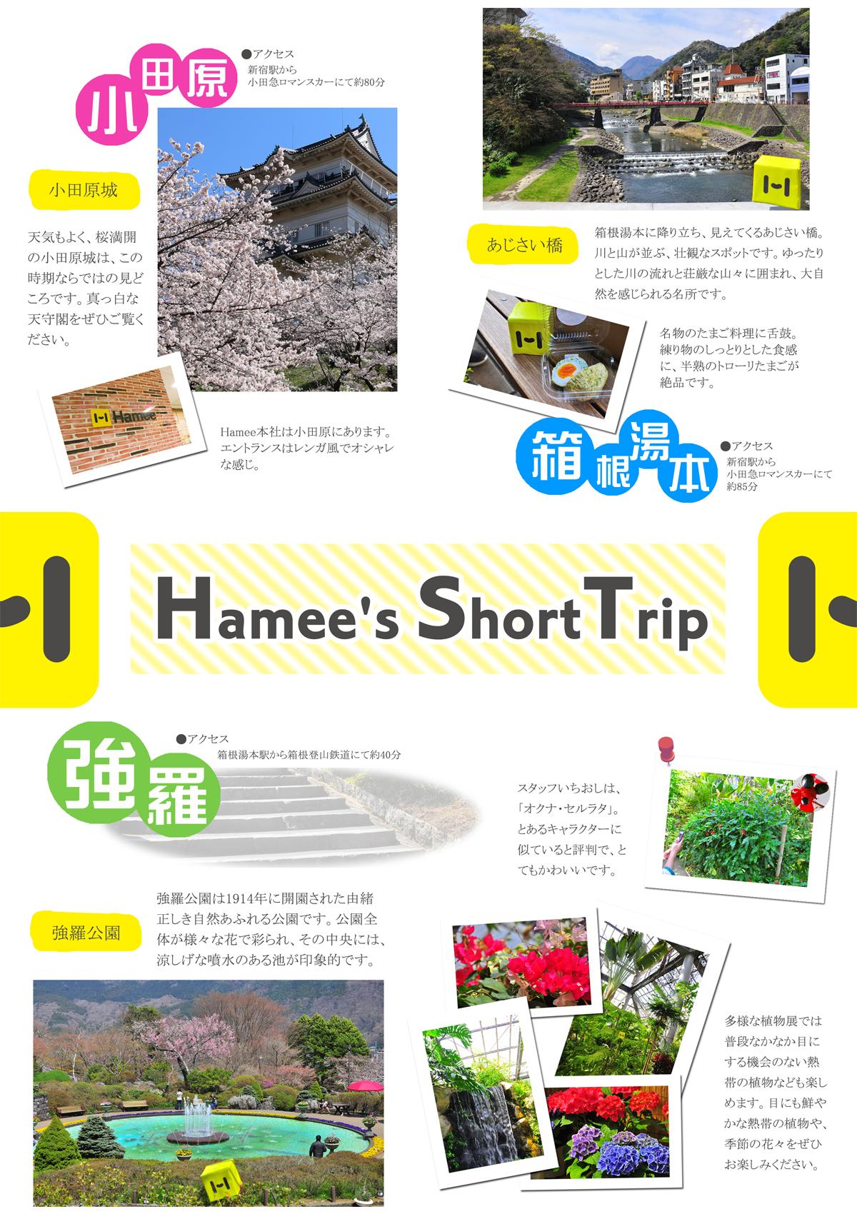 Hamee's Short Trip 小田原・箱根湯本・強羅編