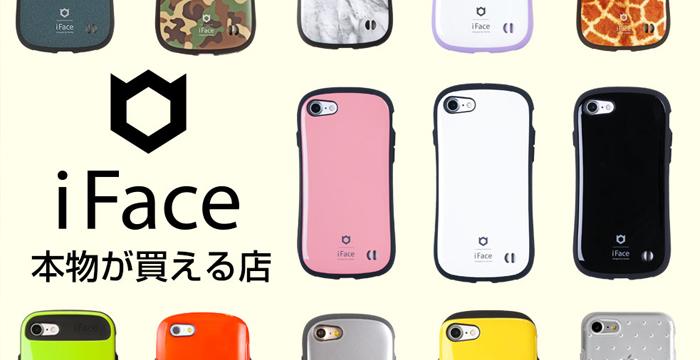 e379c5a2a3 大人気のiFaceシリーズ。その一方で、偽物が多く存在しているのも事実です。正規品・本物のiFaceが買えるお店を紹介しています。