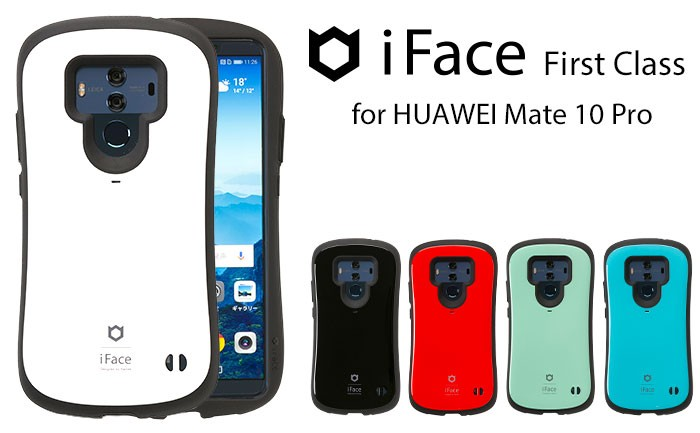 9713ef1b75 HUAWEI Mate 10 Pro専用スマホケース「iFace First Class」が新登場 ...