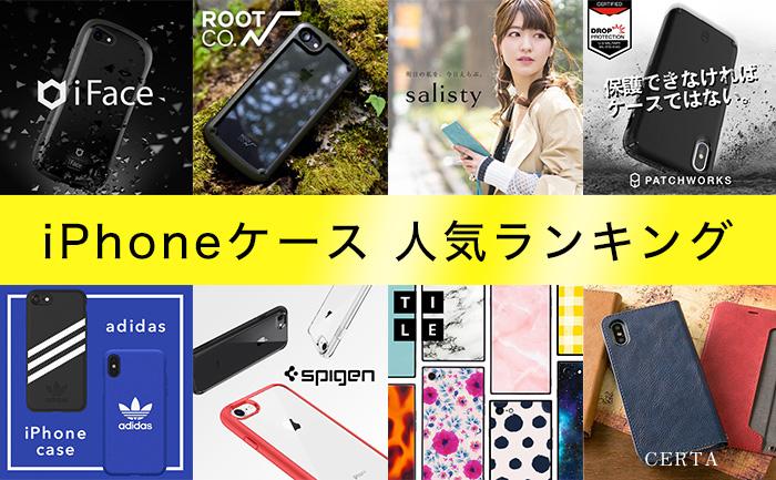 iPhoneケース・カバー人気ランキングTOP10!2019年最新 | Hamee fun