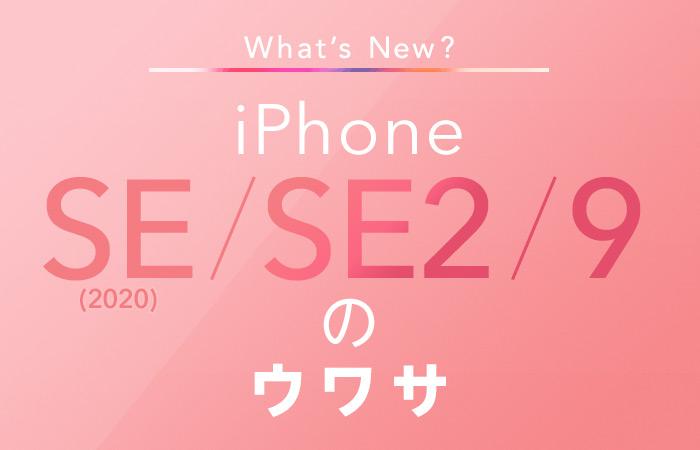 発売 日 2020 iphone