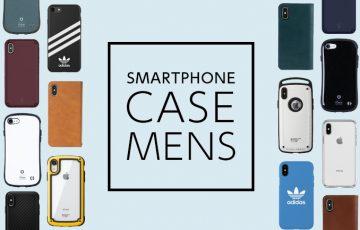 メンズ/男性向けスマホケース!かっこいい人気iPhoneケースブランドを厳選!