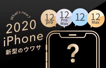iPhone 12の噂まとめ。全機種5G搭載?サイズ・発売日・価格・デザイン・スペックなどを紹介!