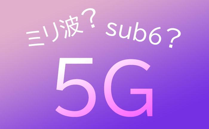 5G時代の新キーワード「Sub6」「ミリ波」を詳しく解説。