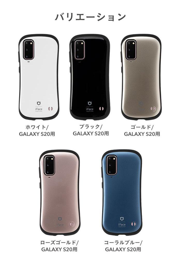 【GALAXY S20】iFace First Classケース