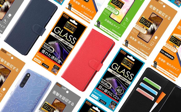 Galaxy A41 ケース・フィルム迷ったらこれ!人気ブランドやおすすめを厳選!