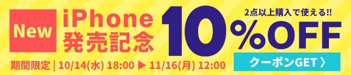 Hamee本店10%OFFクーポン