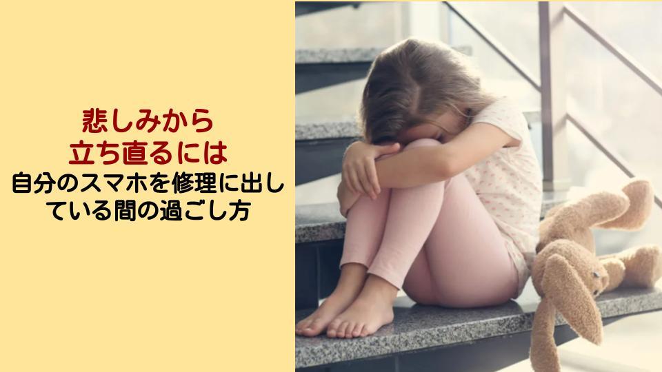悲しみから 立ち直るには 自分のスマホを修理に出している間の過ごし方
