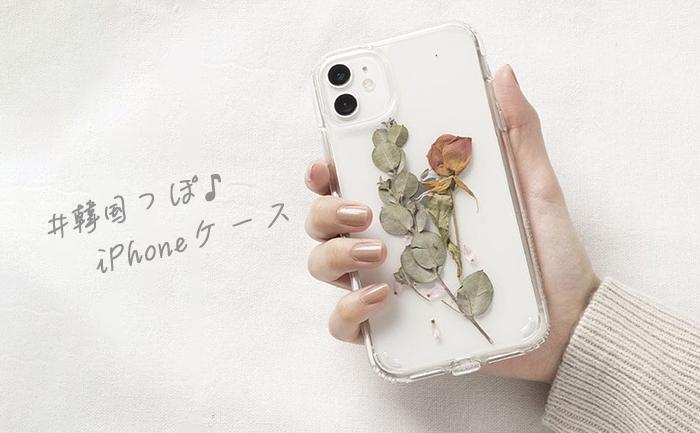 オシャレ女子が使ってる!#韓国っぽiPhoneケースおすすめ!トレンドを紹介