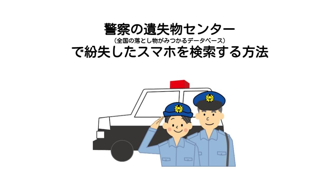 警察の遺失物センター (全国の落とし物がみつかるデータベース) で紛失したスマホを検索する方法