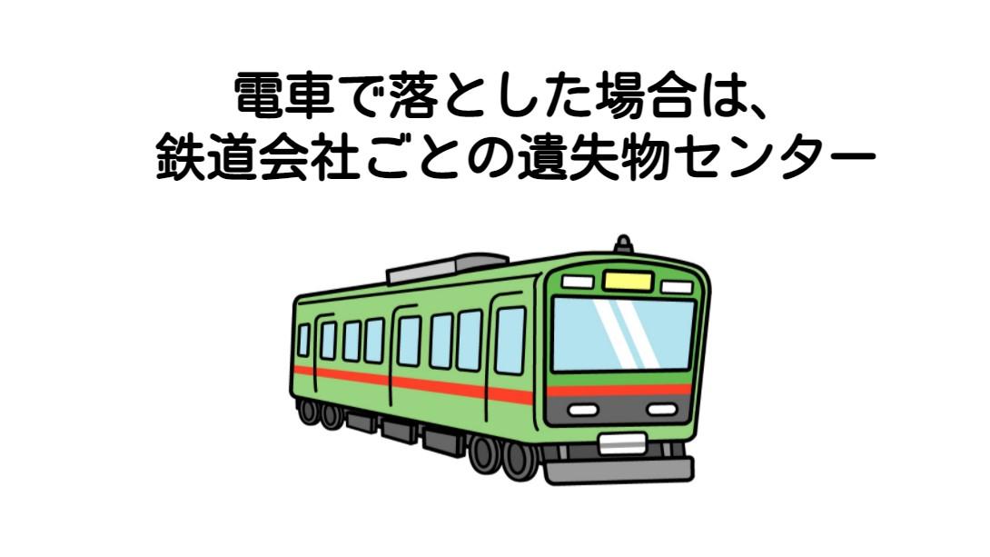 電車で落とした場合は、鉄道会社ごとの遺失物センターに連絡
