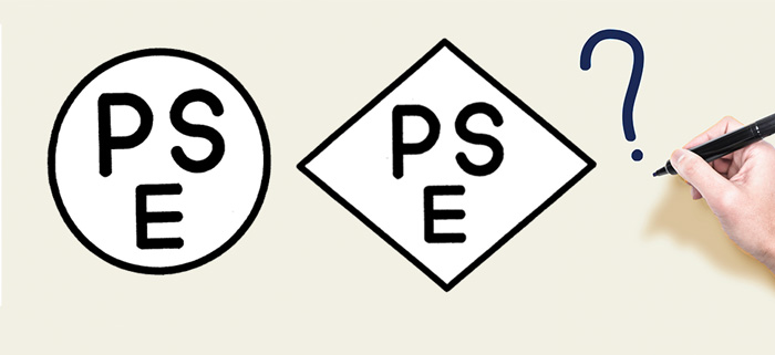PSE PSEマーク 丸 菱形 違い