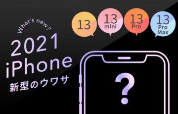 新型iPhone 13の噂まとめ|いつ発売?価格・デザイン・スペック・カラー