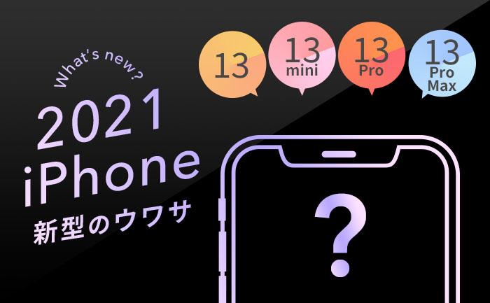 新型iPhone 13の噂まとめ いつ発売?価格・デザイン・スペック・カラー
