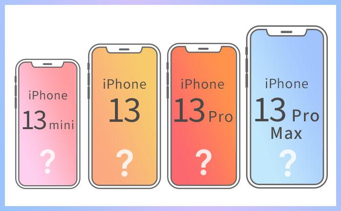 iPhone13mini、iPhone13、iPhone13Pro、iPhone13ProMax