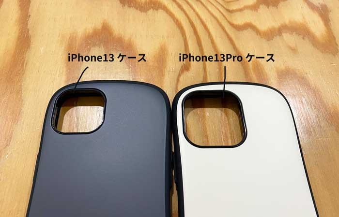 iPhone13とiPhone13Proのカメラレンズの大きさの違い